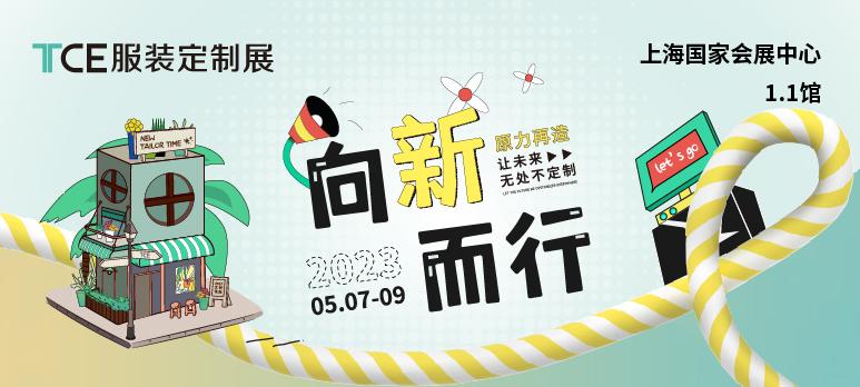 2021时尚深圳展将于7月7-9日在深圳会展中心举办