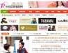 中國童裝品牌網、中國內衣品牌網全新改版上線