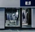 广州有哪些优质的男装品牌 服饰创新提升市场竞争力