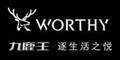 九鹿王 - WORTHY