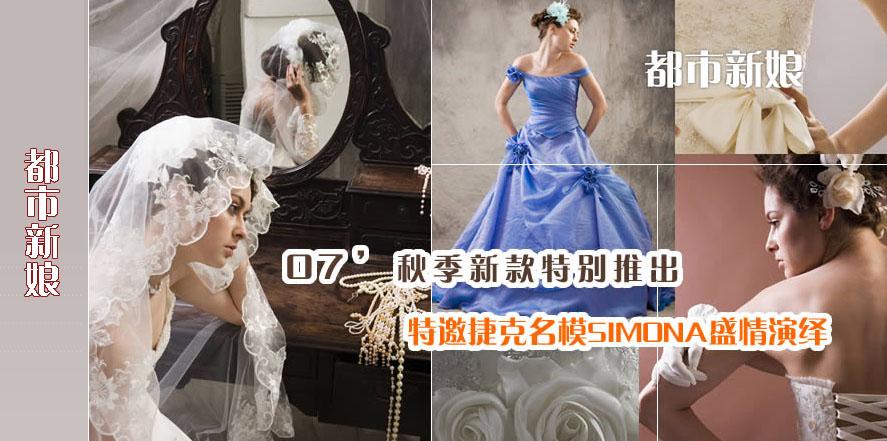 都市新娘女装