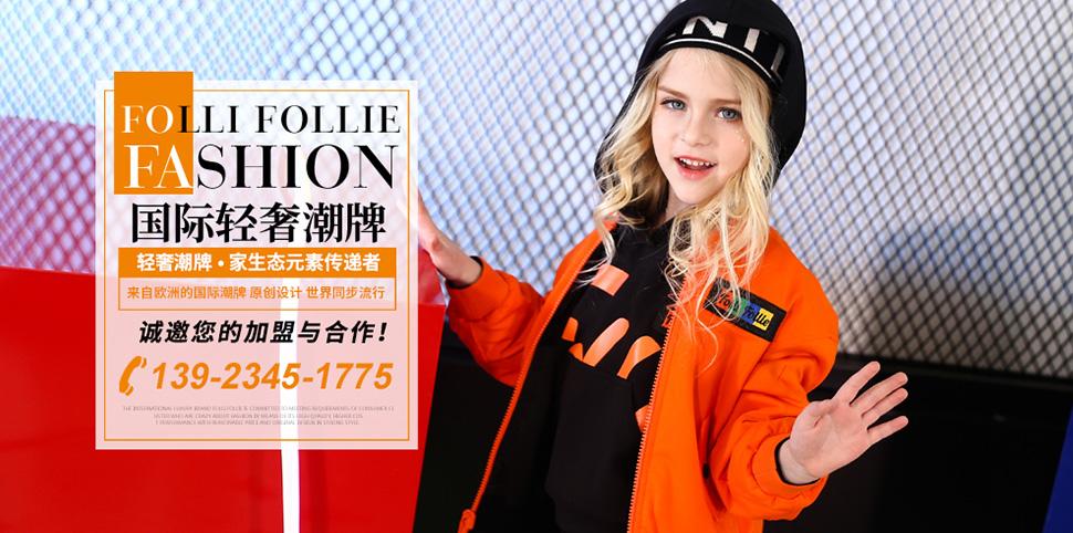 Folli Follie童装