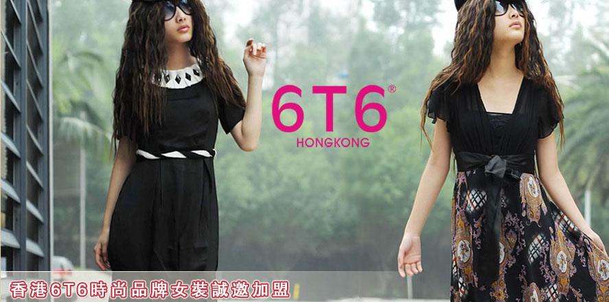 6T6女装