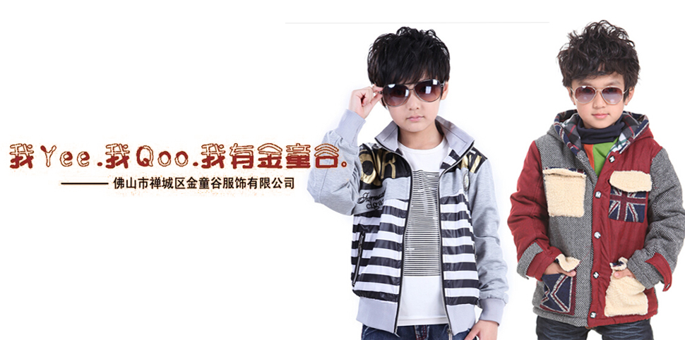 CHINTONKU童装
