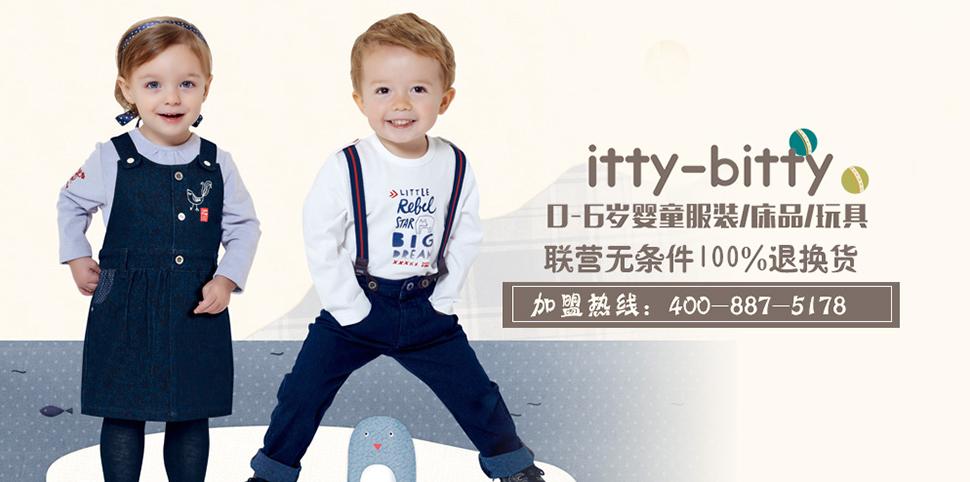 itty-bitty童装