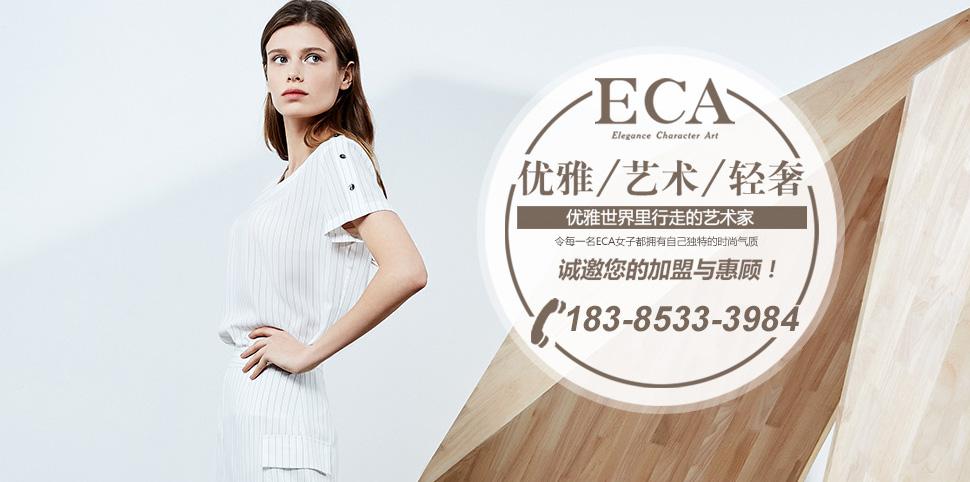ECA女装