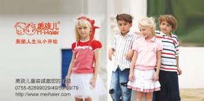 美孩儿童装