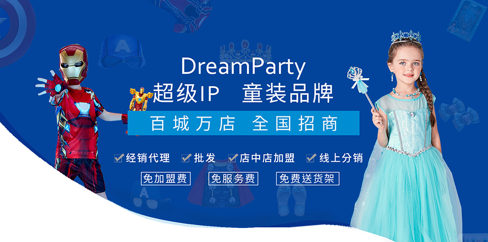 DreamParty童装