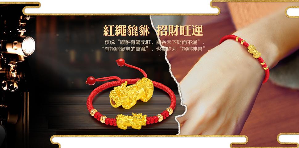 百福珠宝饰品