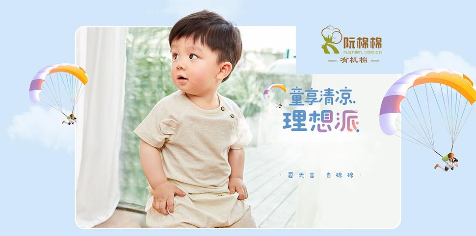 阮棉棉童装