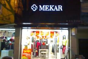 美卡拉 - mekar店铺