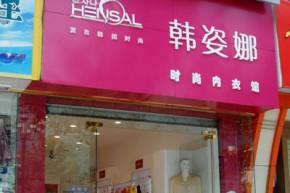 韩姿娜 - hensal店铺