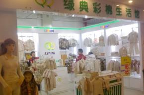gretton-绿典彩棉店铺