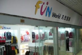 凡兜—fun world店铺