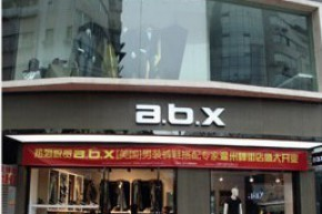 a.b.x店铺