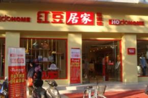 红豆居家—HODOHOME店铺