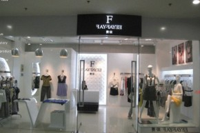 费依 - FAY—FAYEE店铺