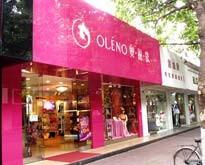 奥丽侬内衣 - OLENO店铺