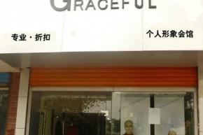 杭州格雷诗芙服饰格蕾诗芙店铺