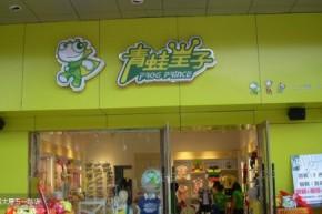 青蛙皇子店铺