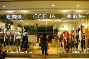 歌莉娅 - Gloria店铺