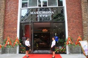 玛莉梦娜店铺