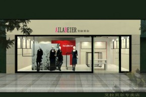 艾拉贝尔-AILABEIER店铺
