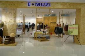 依·慕姿-E·MUZI店铺