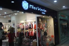 米斯维尼店铺