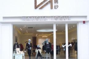 婉纱-VNSA店铺