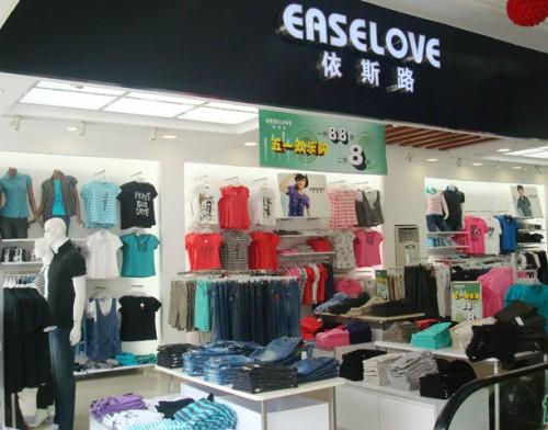 依斯路 - easelove店铺图片