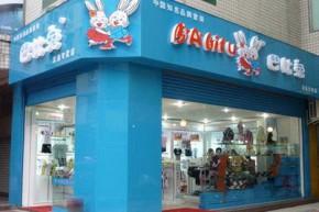 巴比兔 - BB RABBIT店铺