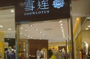 雪莲-SnowLotus店铺