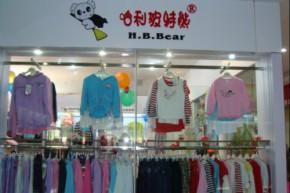 哈利玻特熊店铺