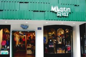 马拉丁店铺
