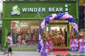 流浪熊店铺