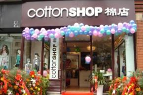 小冰熊棉店-cottonSHOP店铺