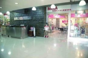 米娜 - MINA店铺