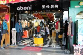 阿柏尼-aboni店铺