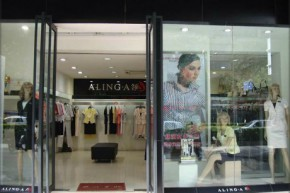 A领-ALING店铺