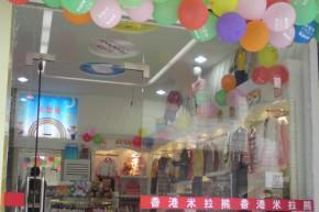 米拉熊店铺