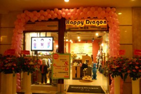 快活龙-happydragon店铺