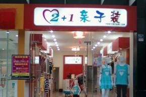 2+1亲子装店铺