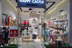 快乐城堡店铺