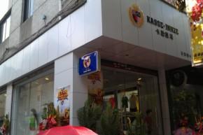 卡思恩泽-KASSE·INNZE店铺