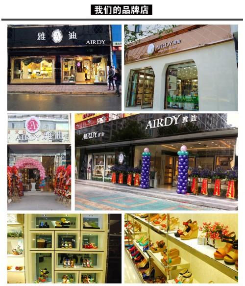 雅迪鞋帽广州市思玛柯鞋业有限公司