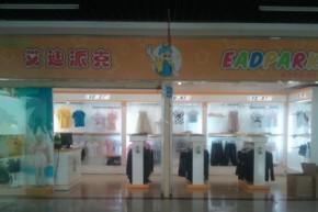 艾迪派克-EADPARK店铺