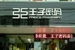 王子密码店铺