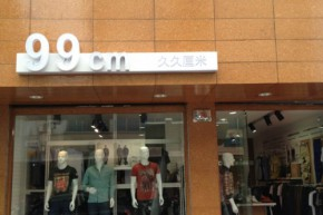99CM店铺