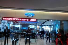 福特男装店铺